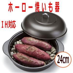 [在庫有] 高木金属 ホーロー石焼いも器 焼き芋 ih対応 ...