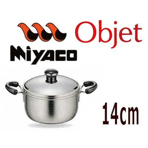 Objet オブジェ OJ-34 ミニ深型両手鍋 14cm [IH対応] [5年保証付]