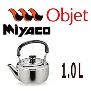 Objet オブジェ OJ-23 ケトル 1.0L [IH対応][5年保証付]