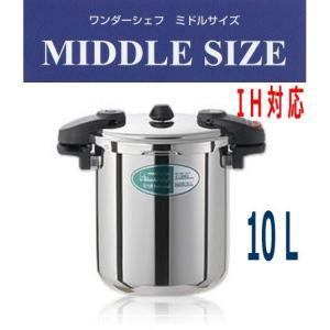 圧力鍋 ワンダーシェフ 圧力鍋 10L 業務用ミドルサイズ (NMDA10)  610232 「送料...