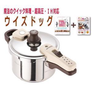 ・日本最高クラス(140kpa・約126度)でより短時間で調理出来ます。 ・2〜3人用にぴったりのサ...