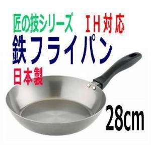 フライパン 藤田金属 匠の技  鉄フライパン 28cm IH対応