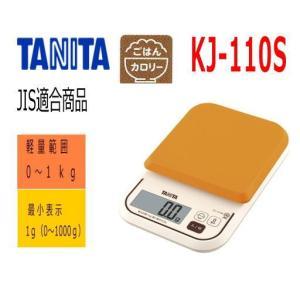 タニタ デジタルクッキングスケール KJ-110S-OR(オレンジ) タニタ食堂おすすめ