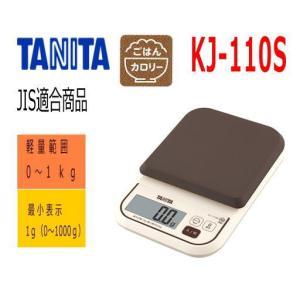 タニタ デジタルクッキングスケール KJ-110S-BR(ブラウン) タニタ食堂おすすめ