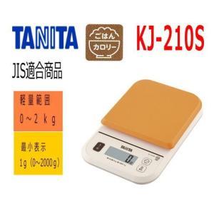 タニタ デジタルクッキングスケール KJ-210S-OR(オレンジ) タニタ食堂おすすめ