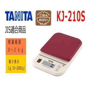 タニタ デジタルクッキングスケール KJ-210S-RD(レッド) タニタ食堂おすすめ