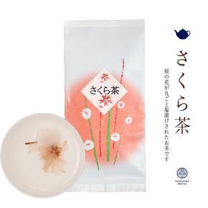 ◆さくら茶 20個入り(桜茶)個包装◆ 【送料無料】【クロネコDM便発送(代引・日時指定不可)】
