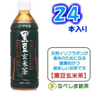 伊藤園 黒豆玄米茶 500ml×24本 PET(2ケースでも1梱包)|nabeshimameicha