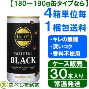 ◆伊藤園 タリーズコーヒー(TULLY'S COFFEE) バリスタズ ブラック 185g 缶×30本◆ケース販売