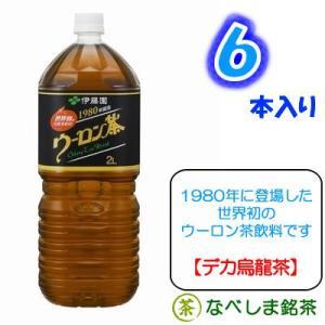 伊藤園のウーロン茶は、じつは世界初の飲料化された商品って知ってましたか?  このウーロン茶は比較的濃...