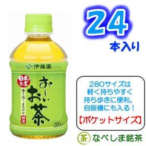 ◆伊藤園 おーいお茶 緑茶 280ml PET×24本◆ 【同一なら3ケースでも1梱包扱い】【ケース販売】