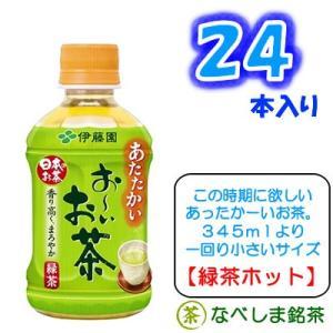 ◆伊藤園 おーいお茶 緑茶 275ml PET×24本◆ 【ケース販売】【同一なら3ケースでも1梱包扱い】【ホット対応PET】