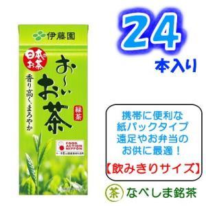 ◆伊藤園 おーいお茶 緑茶 250ml 紙パック×24本◆ 【4ケースごと1梱包】【ケース販売】