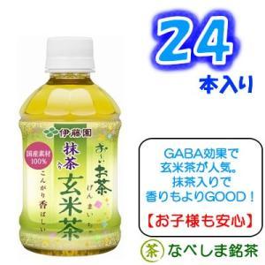 ◆伊藤園 おーいお茶 抹茶入り玄米茶 280ml PET×24本◆ 【ケース販売】 【同一なら3ケースでも1梱包】