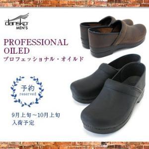 コンフォートシューズ dansko ダンスコ Professional Oiled Men's プロフェッショナル オイルド メンズ サボ クロッグ 予約 送料無料