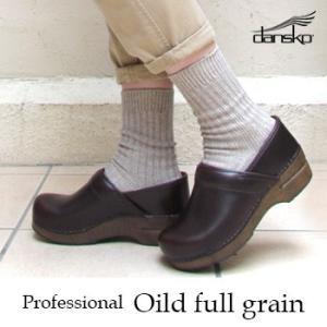 コンフォートシューズ dansko ダンスコ Professional Oiled Full Grain プロフェッショナル オイルド フルグレイン 送料無料