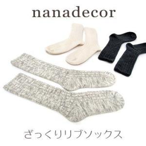 ナチュラルで素朴な、オーガニックコットンの靴下を履かせてほしいな。 のんびりしたい日に履くと、うれし...