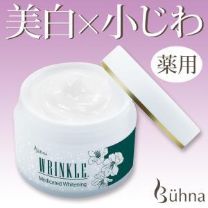 ビューナ 薬用ホワイトリンクル|nabike
