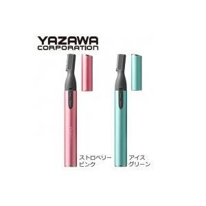 YAZAWA(ヤザワ) フェイスシェーバー CH111GR・アイスグリーン|nabike