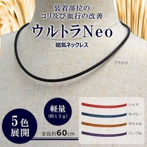 日本製 磁気ネックレス ウルトラNeo  nabike