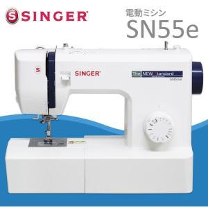 SINGER 電動ミシン フットコントローラー式 SN55e|nabike