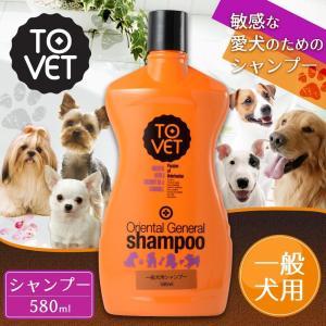 TOVET(トゥベット) ペット用シャンプー オリエンタルジェネラルシャンプー(一般犬用) 580ml|nabike