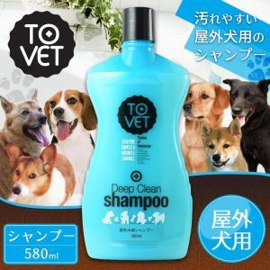 TOVET(トゥベット) ペット用シャンプー ディープクリーンシャンプー(屋外犬用) 580ml|nabike