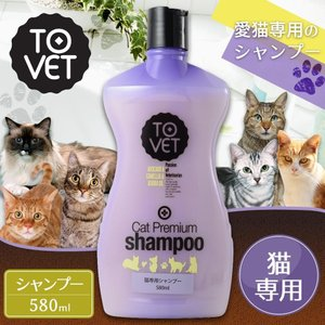 TOVET(トゥベット) ペット用シャンプー キャットプレミアムシャンプー(猫専用) 580ml|nabike