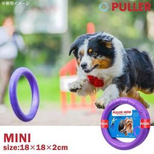 Dear・Children ドッグトレーニング玩具 PULLER Mini 小|nabike
