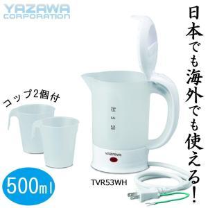 YAZAWA(ヤザワコーポレーション) トラベル電気ケトル ホワイト TVR53WH|nabike