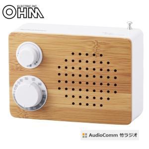 オーム電機 OHM 天然素材使用 竹ラジオ RAD-T180N|nabike