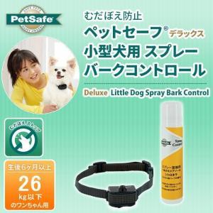 PetSafe Japan ペットセーフ むだぼえ防止 デラックス 小型犬用 スプレー バークコントロール  PBC18-12688|nabike