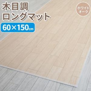 木目調ロングマット 60×150cm ホワイトオーク|nabike