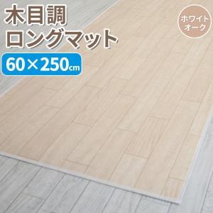 木目調ロングマット 60×250cm ホワイトオーク|nabike