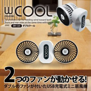 USB充電式 ミニ扇風機 ダブルクール BR-125|nabike