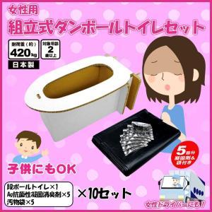 女性用組立式段ボールトイレセット (Ag抗菌性凝固消臭剤&汚物袋5回分付) BR‐979 ×10セット|nabike