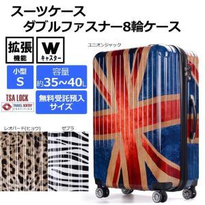 157センチ以内 スーツケース ダブルファスナー8輪ケース   M6051 S-小型 ユニオンジャック|nabike