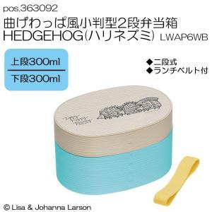 pos.363092 曲げわっぱ風小判型2段弁当箱 HEDGEHOG(ハリネズミ) LWAP6WB|nabike
