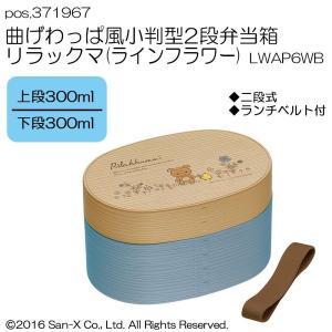 pos.371967 曲げわっぱ風小判型2段弁当箱 リラックマ(ラインフラワー) LWAP6WB|nabike