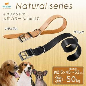 ferplast(ファープラスト) ナチュラルシリーズ イタリアンレザー 犬用カラー Natural C C25/53 ナチュラル・75215951|nabike