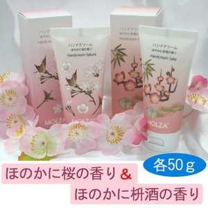 ハンドクリーム ほのかに桝酒の香り&ほのかに桜の香りセット nabike