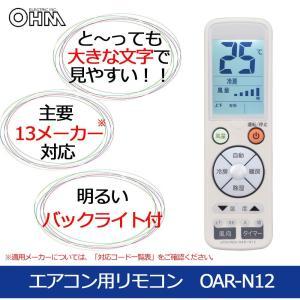 オーム電機 OHM エアコン用リモコン(主要13メーカー対応) OAR-N12|nabike