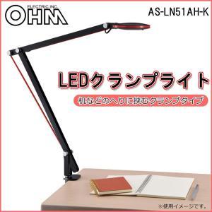 オーム電機 OHM LEDクランプライト AS-LN51AH-K|nabike