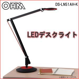 オーム電機 OHM LEDデスクライト DS-LN51AH-K|nabike