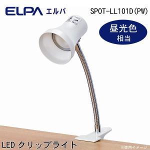 ELPA(エルパ) LEDクリップライト パールホワイト 昼光色相当 SPOT-LL101D(PW)|nabike