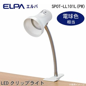 ELPA(エルパ) LEDクリップライト パールホワイト 電球色相当 SPOT-LL101L(PW)|nabike