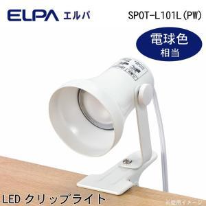 ELPA(エルパ) LEDクリップライト パールホワイト 電球色相当 SPOT-L101L(PW)|nabike