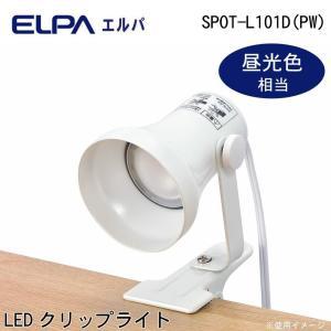 ELPA(エルパ) LEDクリップライト パールホワイト 昼光色相当 SPOT-L101D(PW)|nabike