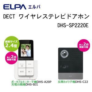 ELPA(エルパ) DECT ワイヤレステレビドアホン ポータブルモニター子機1台・充電台親機1台・玄関カメラ子機1台 DHS-SP2220E|nabike