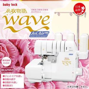 baby lockベビーロック 4本糸/3本糸/2本糸ロックミシン 糸取物語 Wave JetAir BL69WJ(メーカー取り寄せ商品につき、キャンセル不可) nabike
